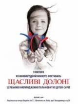 Настя Каменских, Александр Пономарев и другие звезды награждения талантливых детей-сирот на фестивале «Alive К»